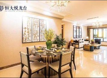 恒大悦龙台7000+买精装房,三环内 紧邻丁香湖公园 临近铁西区
