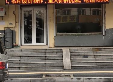 (出兑)大东区新朝图文广告出兑