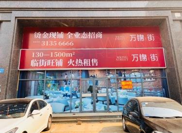 (出租) 和平区-太原街商铺街商铺
