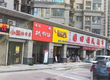 (出售)捡便宜 恒大绿洲临街商铺 115平 纯一层 临近地铁口