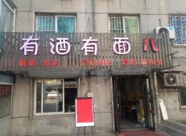 (出兑)成熟面馆包子铺快餐店1万元