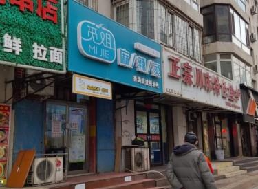 (出售) 和平省委对面,7米门脸纯一层,20年茴本,租户稳定
