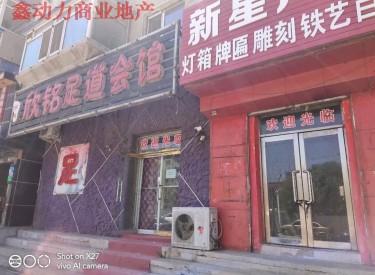 (出租) 铁西云峰,18米门脸,纯一层,把角