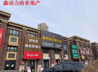 (出售)沈河门市小区口  纯一层 税少准现房 大门脸