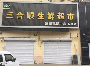 (出租)(库房价) 皇姑区 珠江桥旁870平米双层门市