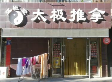 (出兑)推拿养生馆出兑-云峰北街小北三东路门店