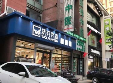 (出售)太原街 南四马路 临街门市 1.1万一平 年租80万