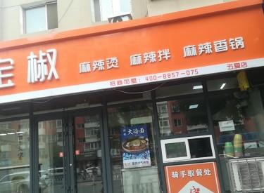 (出兑)赚钱小店低价出兑