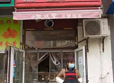 (出兑)张成荣电烤鸡架,成熟商圈大学城