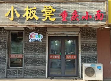 (出兑)浑南理工大学旁小区旁临街重庆小面饭店家常菜烧烤店出兑客流量大