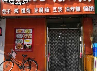 (出兑)成熟早餐店,因事急兑,价格面议