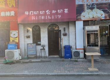 (出兑)沈阳师范大学南区旺铺