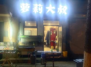(出兑)正在经营烧烤店转让可空兑可整兑